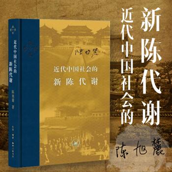 著名历史学家陈旭麓_《近代中国社会的新陈代谢》|读后感|读书笔记