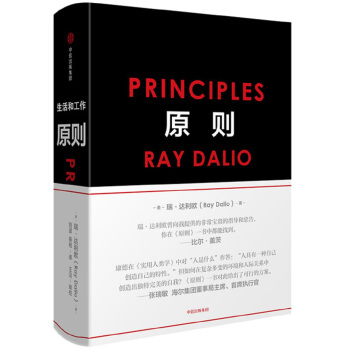 读书笔记读后感100_《原则》|读后感|读书笔记