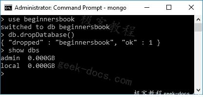 MongoDB 中 数据库删除