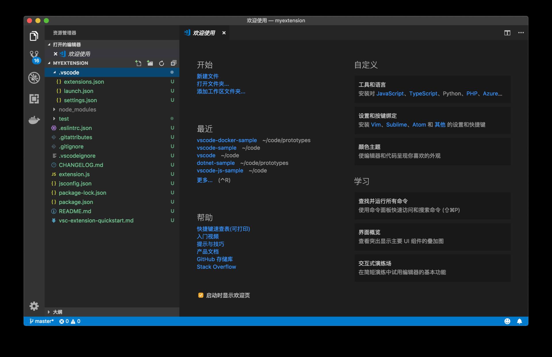 VSCode 创建一个插件