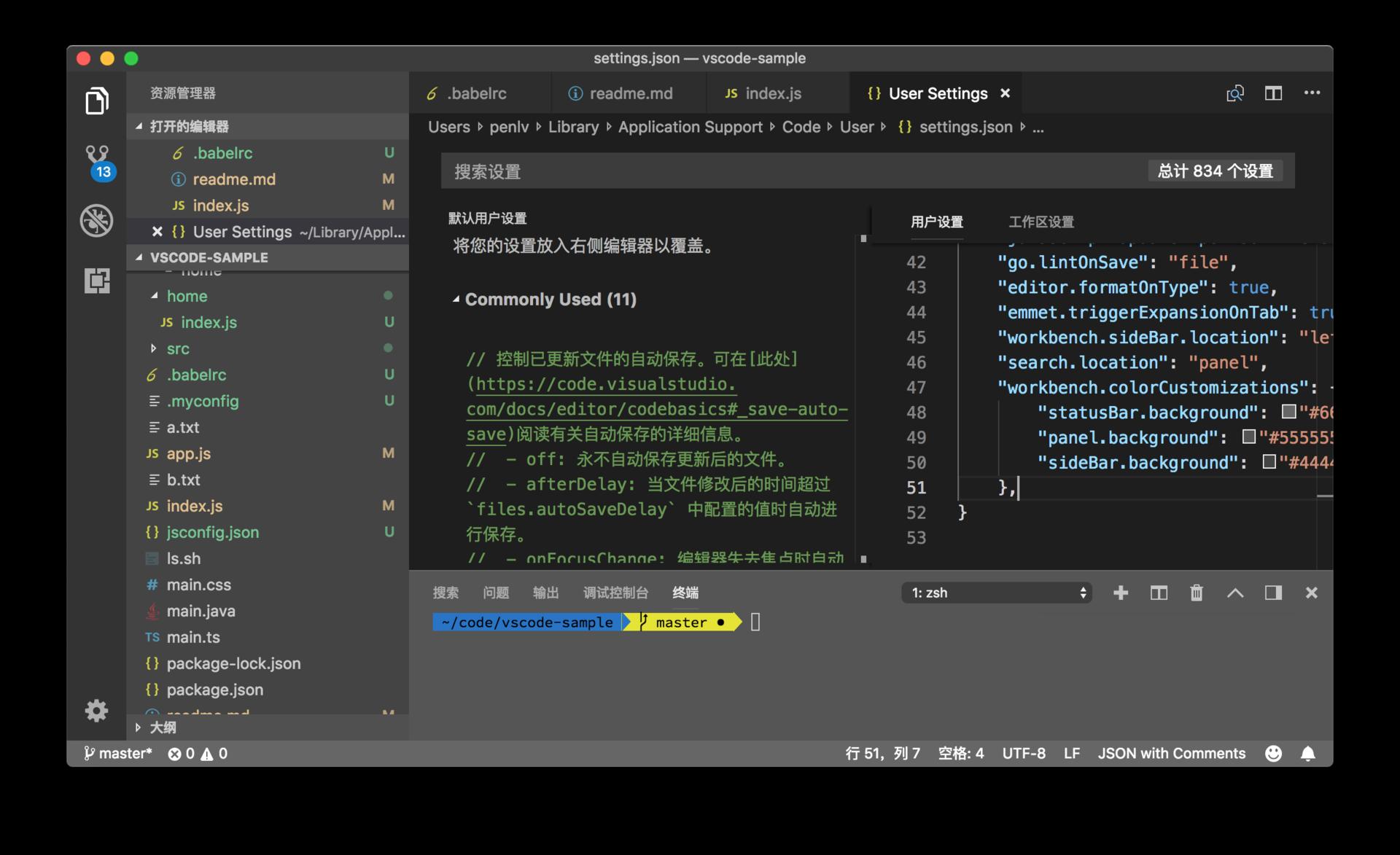 VSCode 修改工作区配色