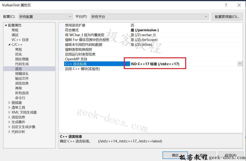 Vulkan Visual Studio环境配置